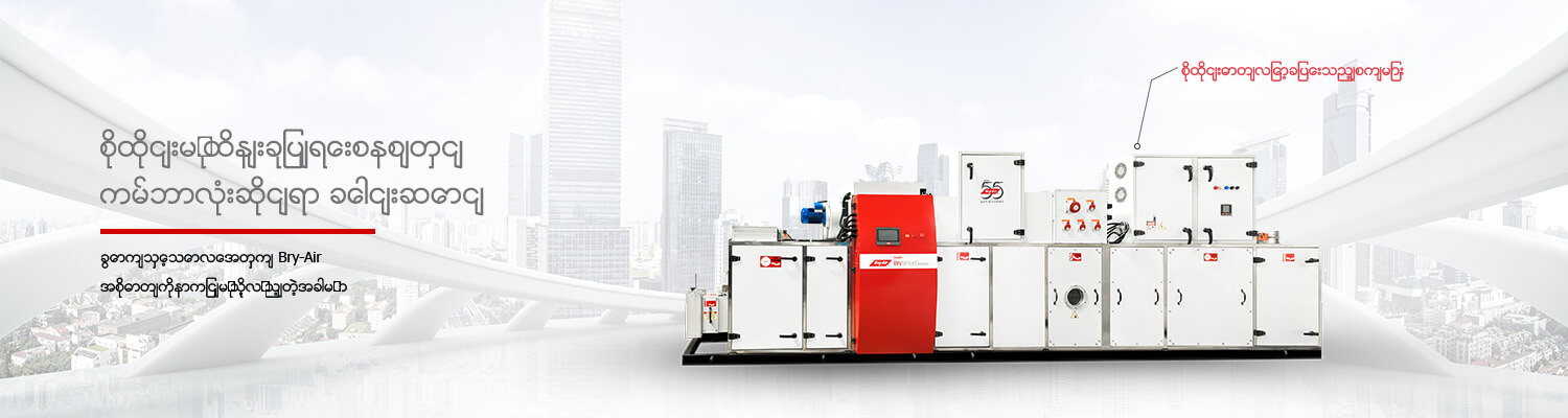 """""""Global Leaders in Dehumidification"""" loading=""""lazy"""" srcset=""""https://www.bryair.com/wp-content/uploads/2016/10/desktop-BBS.jpg 1500w, https://www.bryair.com/wp-content/uploads/2016/10/desktop-BBS-768x205.jpg 768w"""" sizes=""""(max-width: 128px) 100vw, 128px"""" />"""