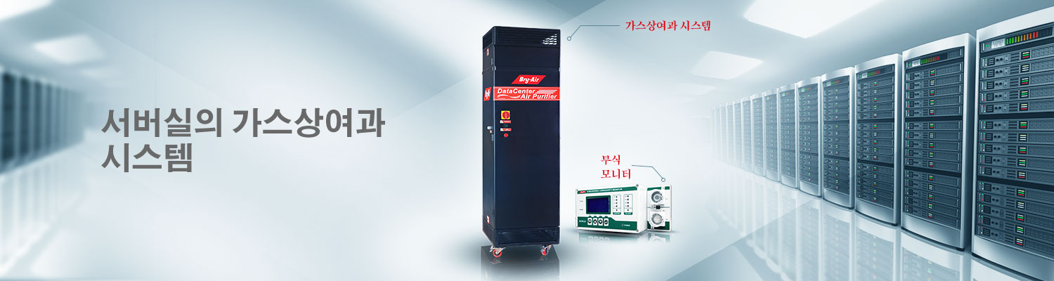 """""""Gas Phase Filtration Systems for Server Rooms"""" srcset=""""https://www.bryair.com/wp-content/uploads/2016/10/desktop-Gas-Phase-Filtration-Korean.jpg 1500w, https://www.bryair.com/wp-content/uploads/2016/10/desktop-Gas-Phase-Filtration-Korean-768x205.jpg 768w"""" sizes=""""(max-width: 128px) 100vw, 128px"""" />"""