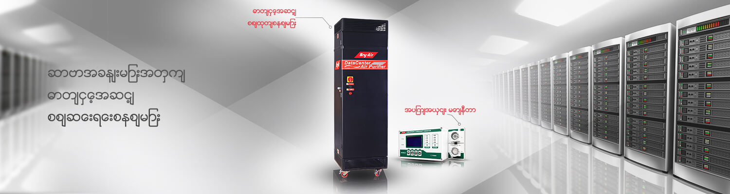 """""""Gas Phase Filtration for Server Rooms"""" loading=""""lazy"""" srcset=""""https://www.bryair.com/wp-content/uploads/2016/10/desktop-Gas-Phase-Filtration.jpg 1500w, https://www.bryair.com/wp-content/uploads/2016/10/desktop-Gas-Phase-Filtration-768x205.jpg 768w"""" sizes=""""(max-width: 128px) 100vw, 128px"""" />"""