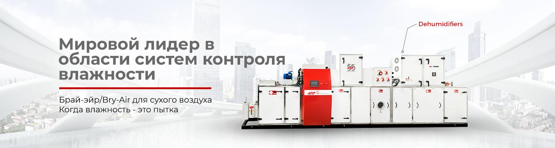 """Industrial Dehumidifier"" loading=""lazy"" srcset=""https://www.bryair.com/wp-content/uploads/2018/08/desktop-BBS-Dehumidifier-Russian.jpg 1500w, https://www.bryair.com/wp-content/uploads/2018/08/desktop-BBS-Dehumidifier-Russian-768x205.jpg 768w"" sizes=""(max-width: 128px) 100vw, 128px"" />"