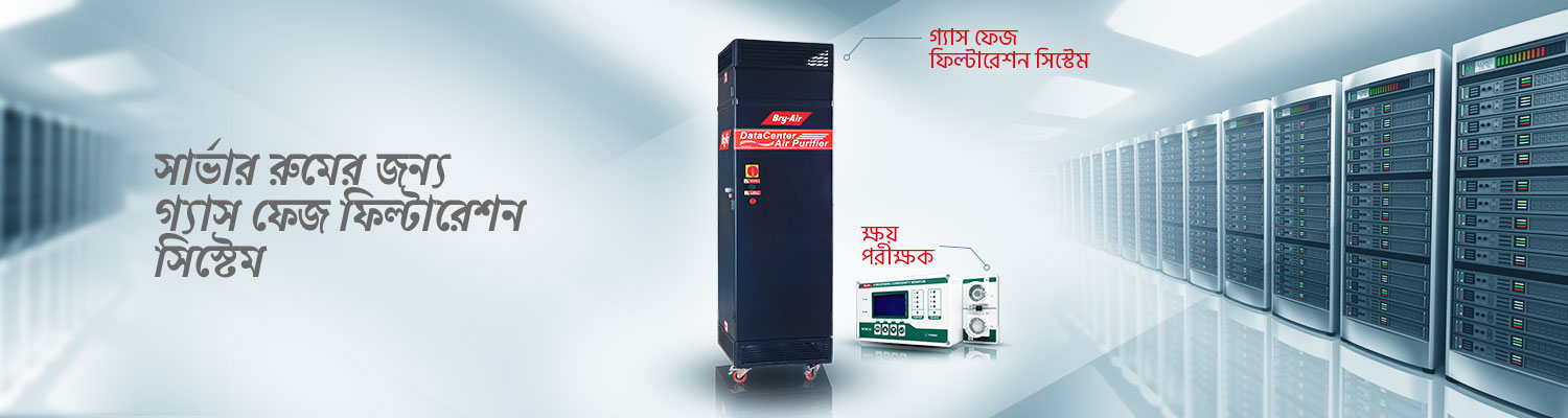 """""""Gas-Phase-Filtration-systems-for-Server-Rooms"""" loading=""""lazy"""" srcset=""""https://www.bryair.com/wp-content/uploads/2018/08/desktop-Gas-Phase-Filtration-Bengali.jpg 1500w, https://www.bryair.com/wp-content/uploads/2018/08/desktop-Gas-Phase-Filtration-Bengali-768x205.jpg 768w"""" sizes=""""(max-width: 128px) 100vw, 128px"""" />"""