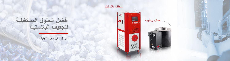 """Plastic Auxiliary Equipment"" srcset=""https://www.bryair.com/wp-content/uploads/2018/08/desktop-Plastics-Auxilirary-Drying.jpg 1500w, https://www.bryair.com/wp-content/uploads/2018/08/desktop-Plastics-Auxilirary-Drying-768x205.jpg 768w"" sizes=""(max-width: 128px) 100vw, 128px"" />"