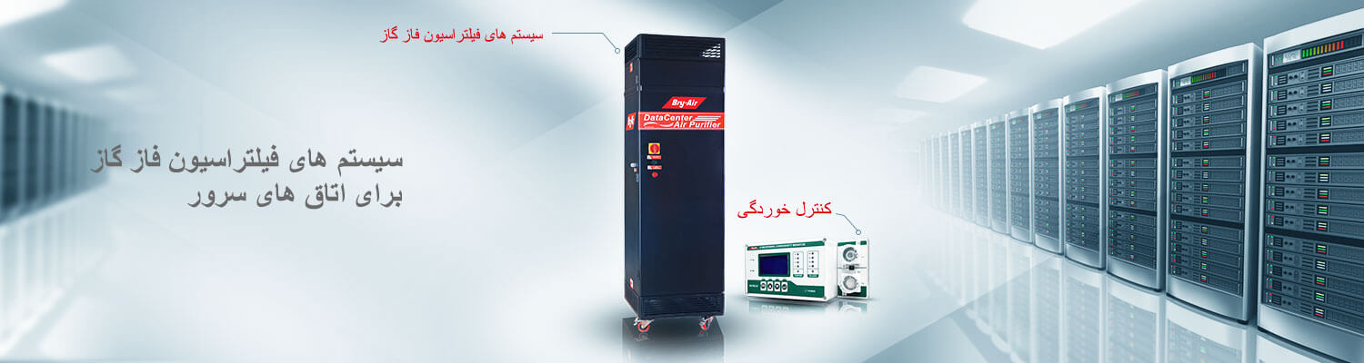 """""""Gas Phase Filtration Systems for Server Rooms"""" loading=""""lazy"""" srcset=""""https://www.bryair.com/wp-content/uploads/2018/08/gas-phase-filtration-persian-1.jpg 1500w, https://www.bryair.com/wp-content/uploads/2018/08/gas-phase-filtration-persian-1-768x205.jpg 768w"""" sizes=""""(max-width: 128px) 100vw, 128px"""" />"""